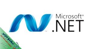 برنامج NET Framework برابط مباشر