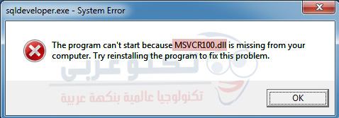 اصلاح خطأ ملفات dll الناقصة