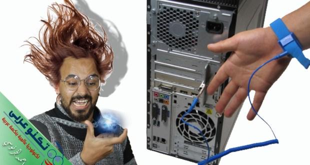 تفريغ الشحنة الكهربائية الزائدة