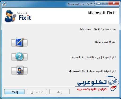 تشغيل أداة Fix It (3)