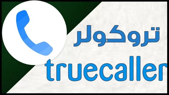 2 2 - برنامج معرفة اسم المتصل بك Truecaller