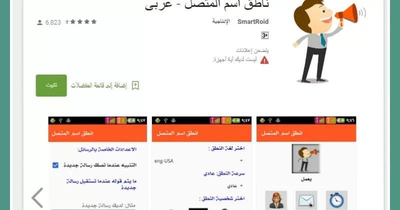 تحميل برنامج نطق اسم المتصل بالعربي للاندرويد Caller Name تطبيقات اندرويد تطبيقات مبتكرة