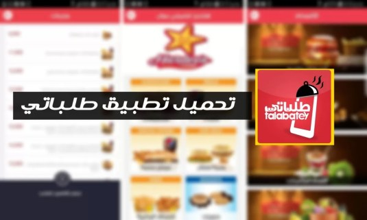 8 1 - تطبيق طلباتي لعرض منيو المطاعم و الطلب Talabatey