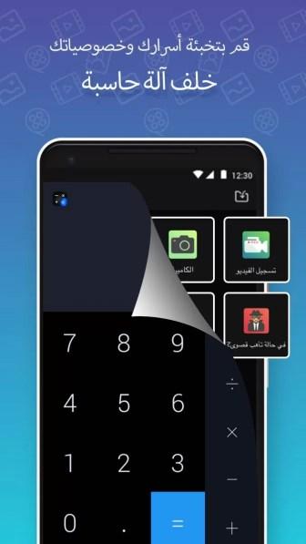 screen 0 576x1024 - تحميل برنامج Calculator لإخفاء التطبيقات و الملفات App Hider