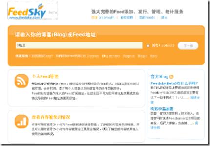 Feedsky.com Home page