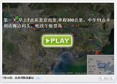wherefun-screenshot