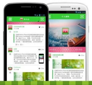 Interface of Melon Friends
