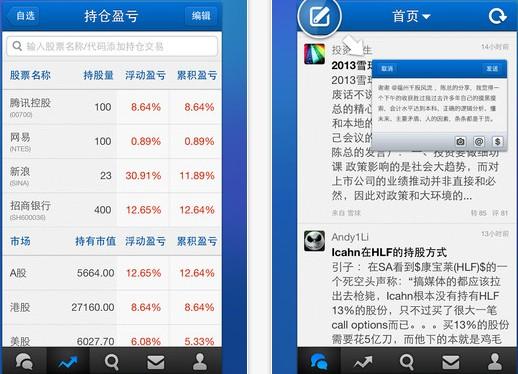 Screenshots of Xueqiu apps