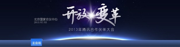 Tencent Partner Conference 2013