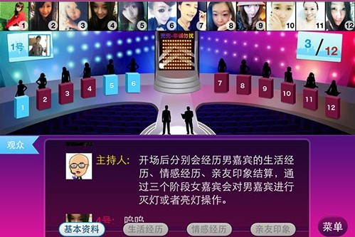 Doudouyou mobile speed dating show