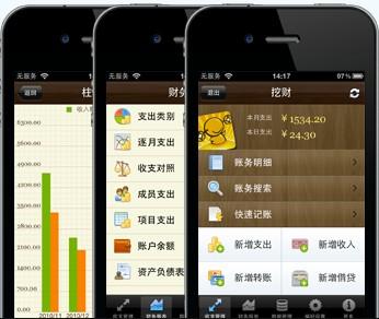 Wacai Bookkeeping App