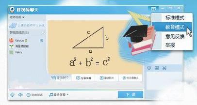 QQEducation