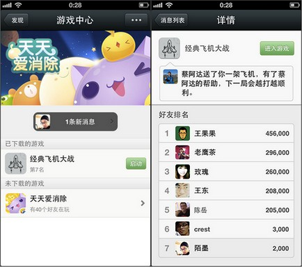 WeChat Game Center