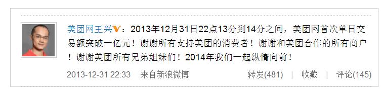 傲游截图20140102160043