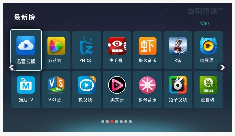 Dangbei, Third-party App Store for Smart TV · TechNode