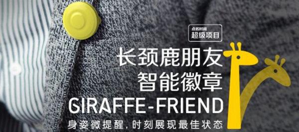 giraffefriend