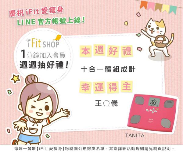 iFit Taiwan Facebook