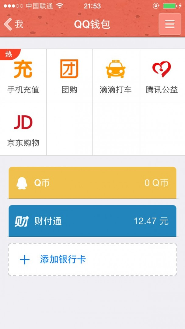 JD on Mobile QQ
