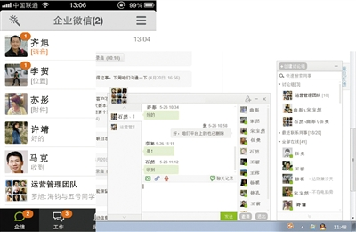 """The interfaces of Facishare's """"WeChat for Business"""" mobile app and Web version are almost the same with WeChat's"""
