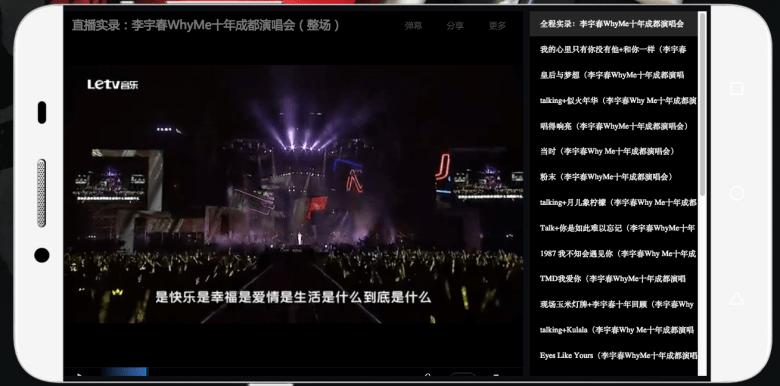 screenshot-music.letv.com 2016-01-21 14-10-52