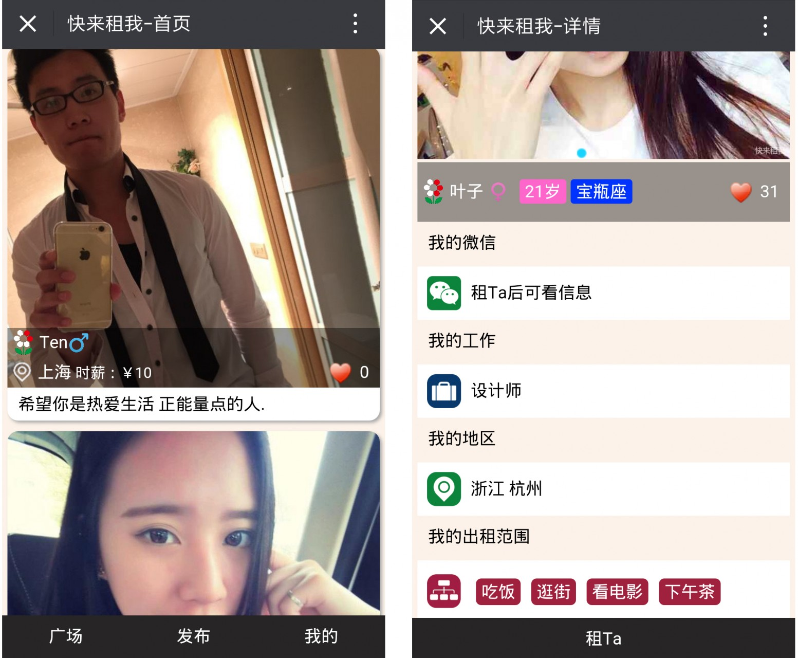 From Left To Right 1 Rental Profiles On Come Rent Me 2 The Profile Of A User Renting Out Their Time She Is A Designer Based In Hangzhou And Will Eat