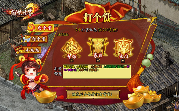Ds Shang feature on an Online Game