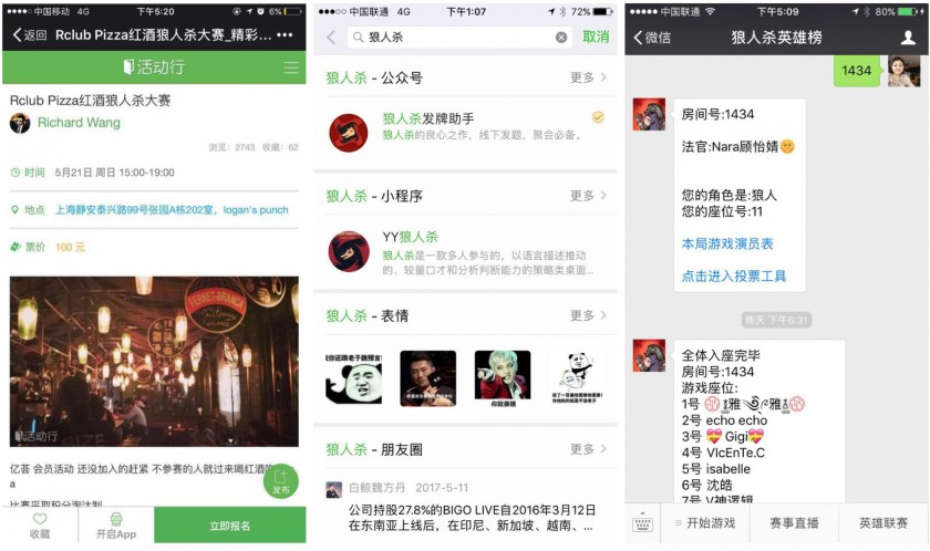 (From left to right) RSVP to event using Huodongxing; Search 狼人杀 on your WeChat, and follow them; play the game with your friends (Image Credit: TechNode)