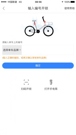 Simple unlock interface for Ofo within Baidu Maps