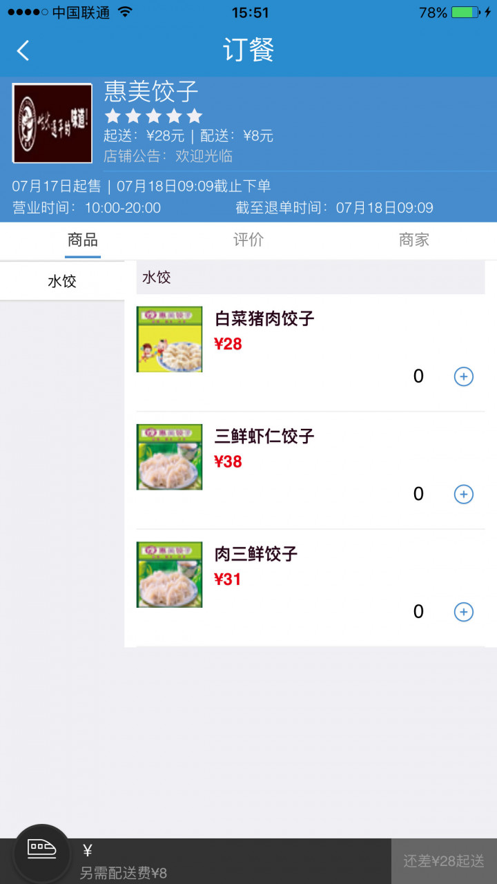 Finally choose from the menu and pay via WeChat