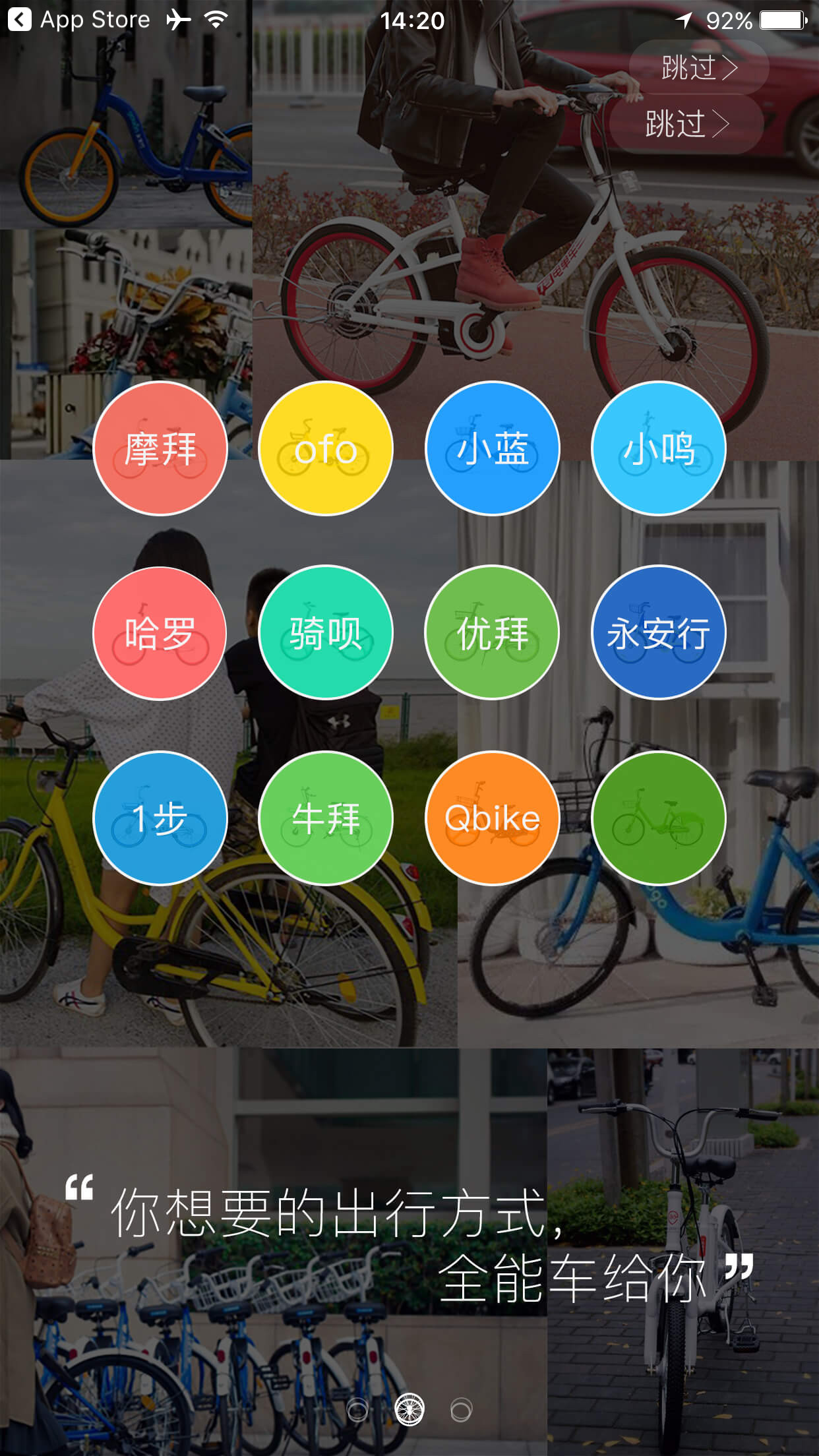 One app to unlock all bikes gets locked out by ofo and Mobike · TechNode
