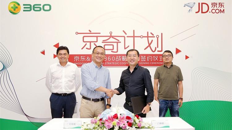 The JD and Qihoo 360 teams shake on the partnership (Image credit: JD)