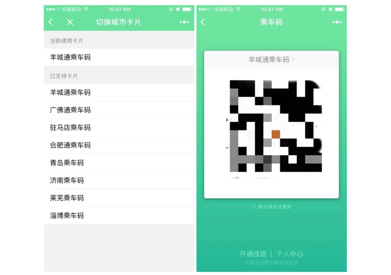 The QR code for bus payment in Guangzhou (We obscure part of the image for security reason. Image credit: TechNode)