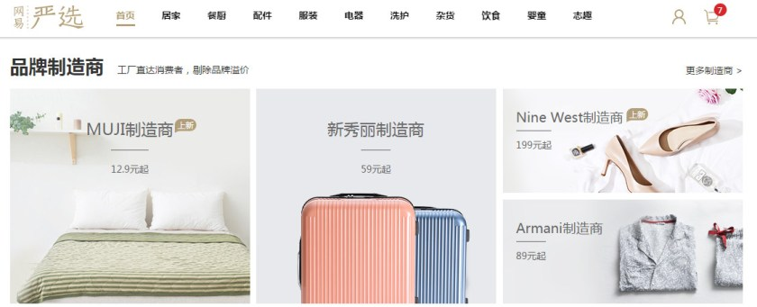 Screenshot of Yanxuan's official website