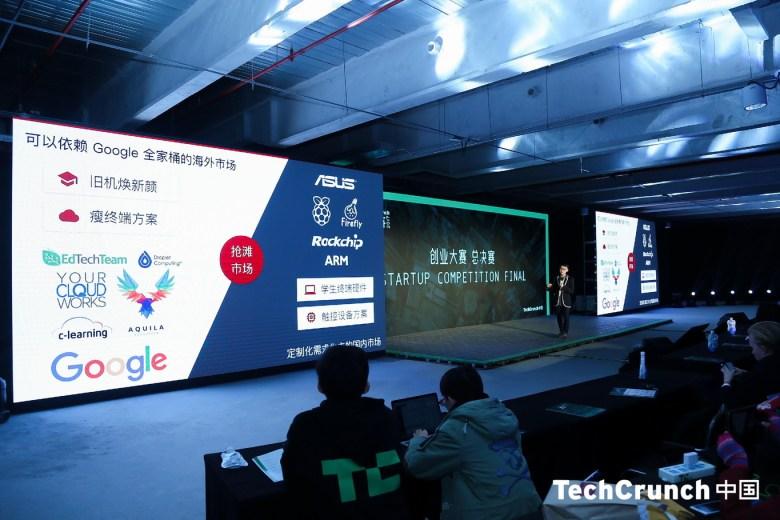 Flint OS presentation (Image credit: TechCrunch Shanghai)