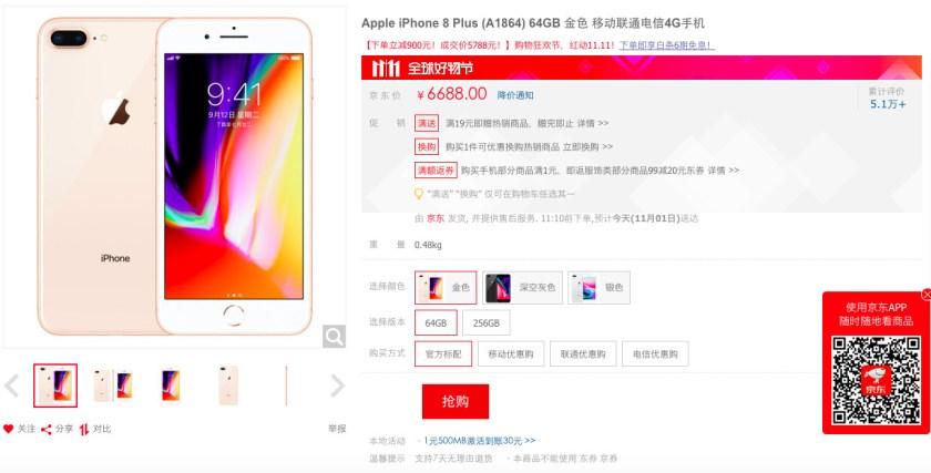 JD.com discounts iPhone 8