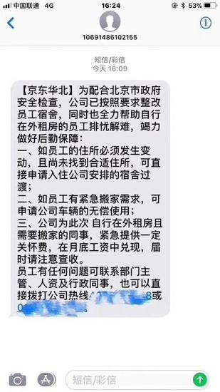 A message received by JD staff offering support for moving out of Beijing's suburbs hit by fire safety crackdown.