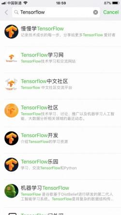 TensorFlow WeChat groups