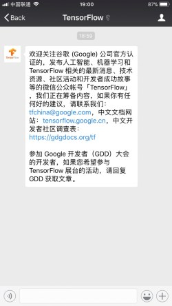 TensorFlow official WeChat group