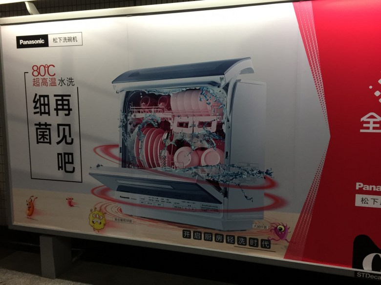 TMall dishwasher advertising