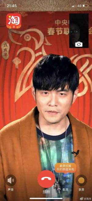 Zhou Jielun Jay Chou Taobao video message