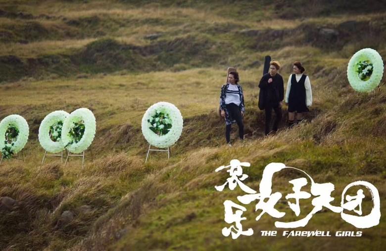 哀乐女子天团3 The Farewell Girls
