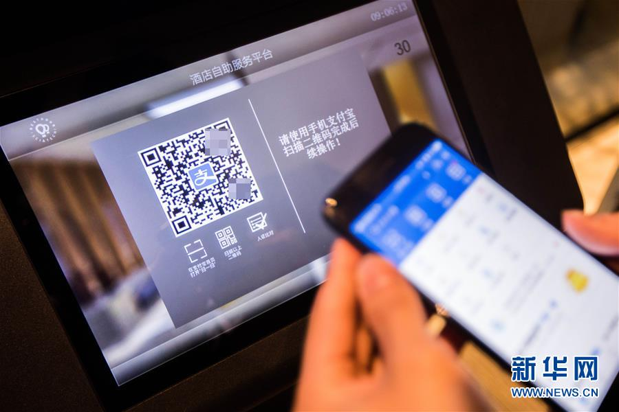 Alipay digital ID Ruiwo Smart hotel
