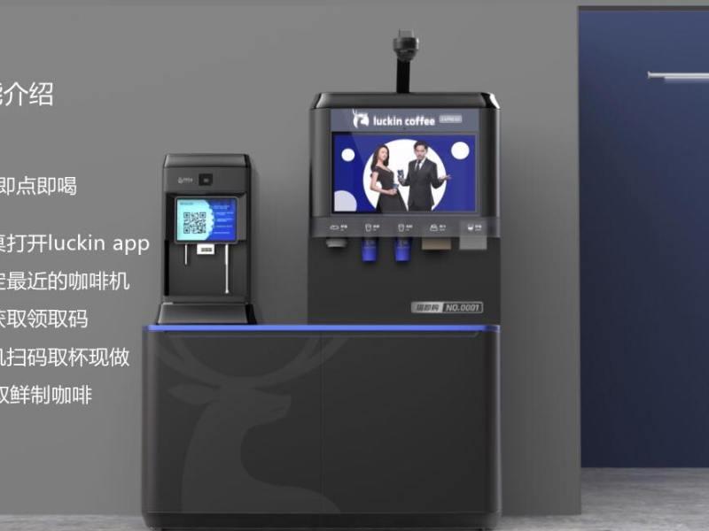 Luckni Coffee China offline-to-online e-commerce Starbucks tech app
