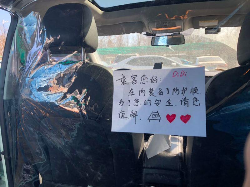 Didi chuxing ride-hailing ride sharing coronavirus