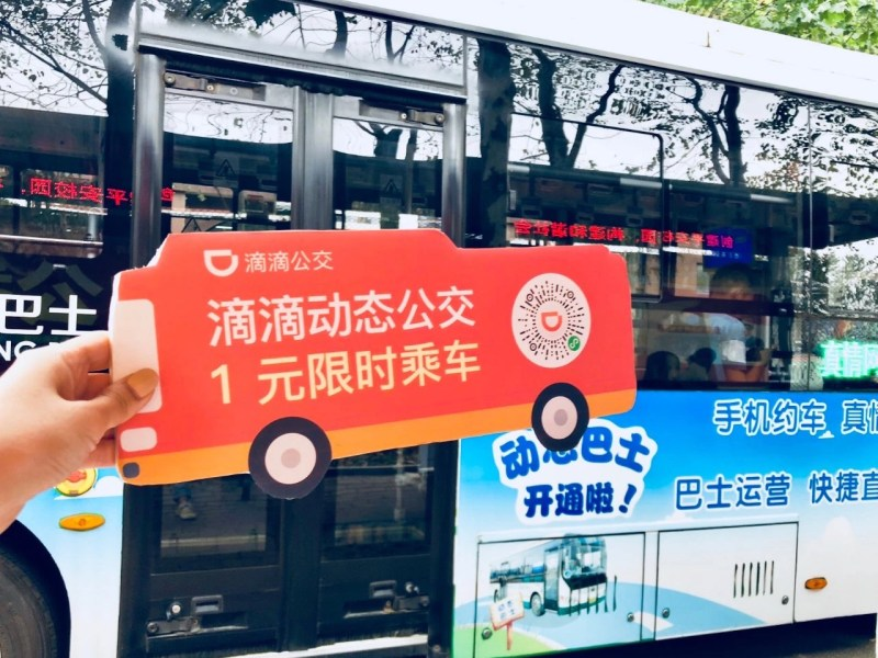 didi chuxing bus public transportation