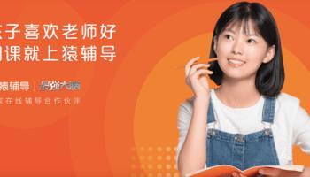 yuanfudao edtech tencent online education kids children
