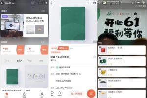 wechat westore tencent e-commerce weidian