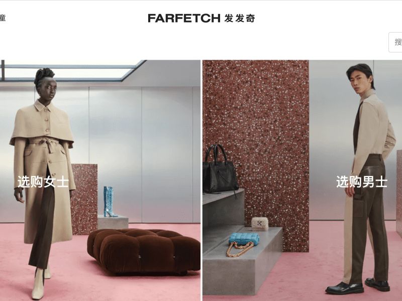 alibaba Farfetch investment Richemont luxury fashion e-commerce