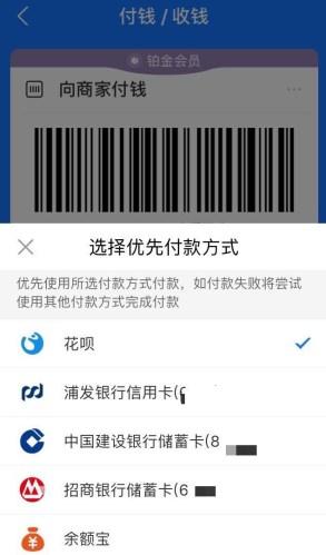Ant Group Alipay Huabei Jiebei fintech China regulation PBOC
