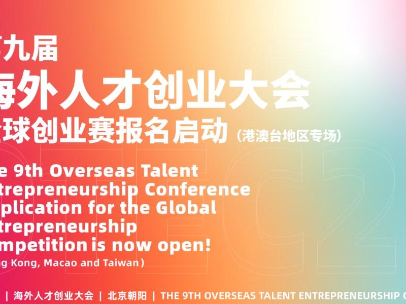 OTEC Global Entrepreneurship Competition 2021 Hong Kong, Macau, and Taiwan